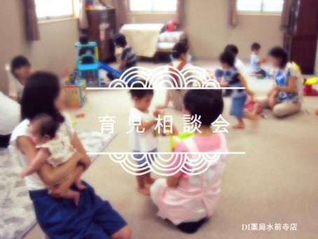 H29.8月22日(火)育児相談会