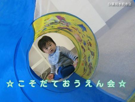 2019.4月3日(水)こそだておうえん会