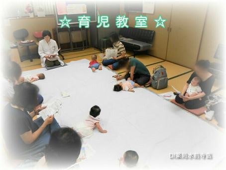 2019.7月19日(金)育児教室