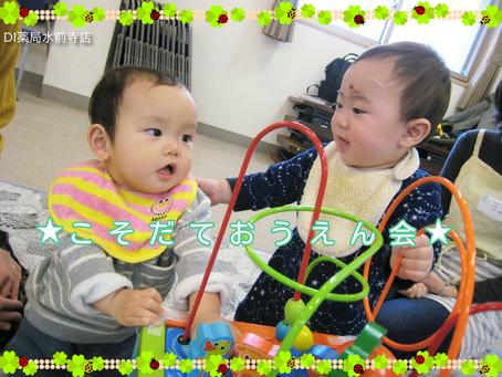 2019.3月13日(水)こそだておうえん会