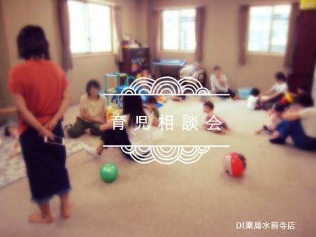 H29.8月1日(火)育児相談会