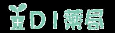 DI薬局ロゴ