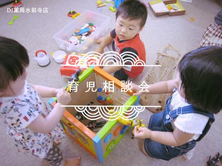 H29.5月23日(火)育児相談会