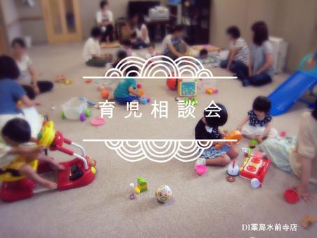 H29.7月25日(火)育児相談会