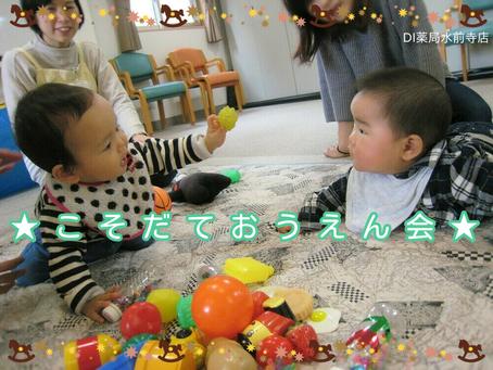 2019.3月20日(水)こそだておうえん会