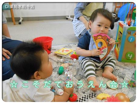 2019.5月22日(水)こそだておうえん会 &おうえん会時間変更のおしらせ