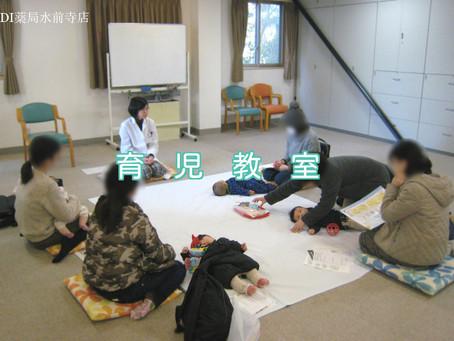 2019.1月18日(金)育児教室