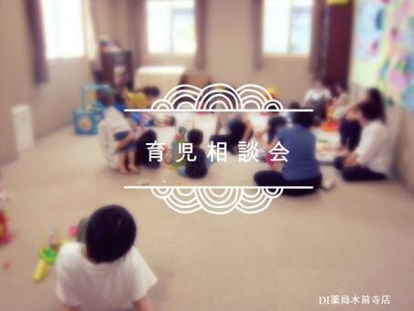 H29.7月18日(火)育児相談会