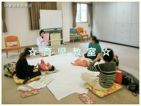 2019.2月14日(木)育児教室