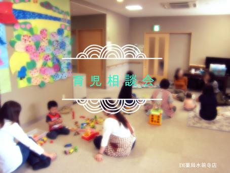 H29.9月26日(火)育児相談会