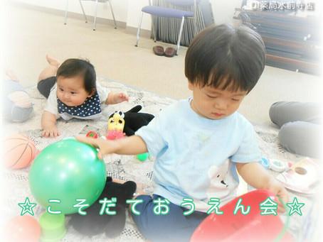 2019.6月12日(水)こそだておうえん会
