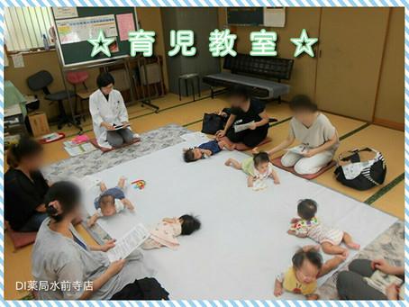 2019.9月5日(木)育児教室