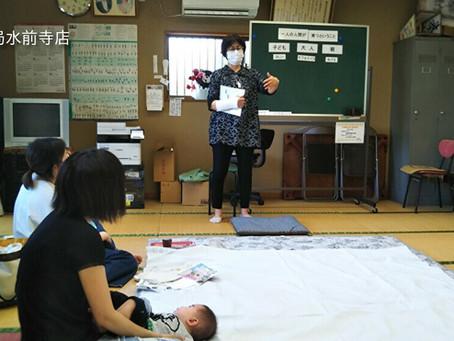 2020.6月10日(水)育児教室