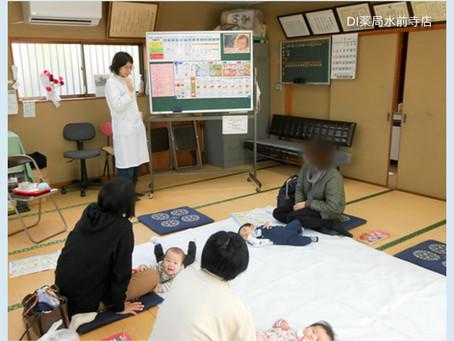 2020.1月23日(木)育児教室