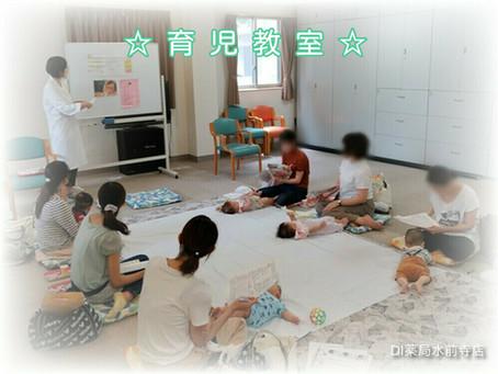 2019.6月27日(木)育児教室