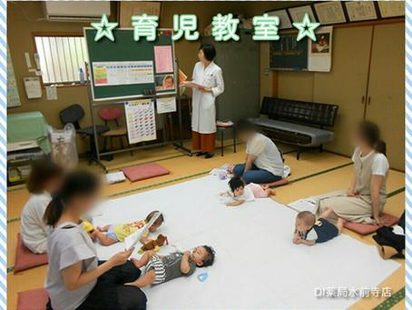 2019.9月12日(木)育児教室