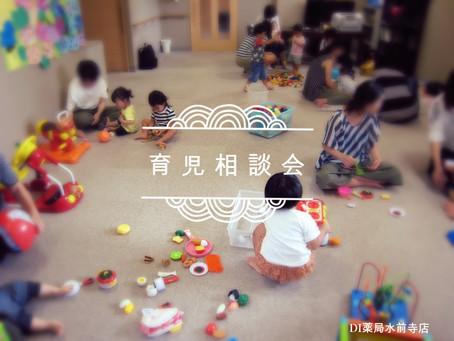 H29.8月8日(火)育児相談会 + 次回のおしらせ