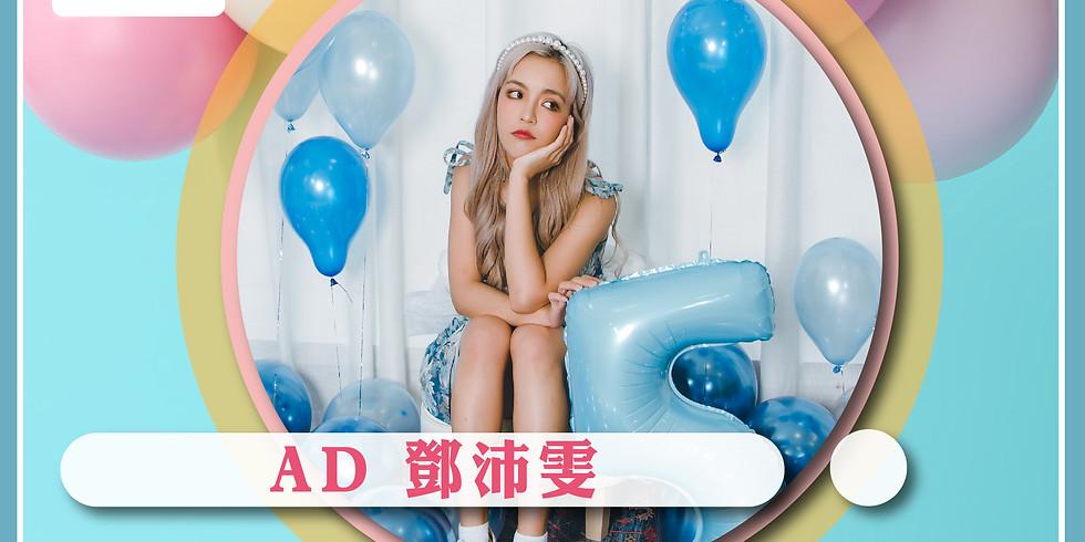 音樂火鍋 Music Hotpot Live! AD 鄧沛雯