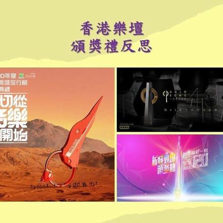 香港樂壇頒獎禮反思 by 悦與歌