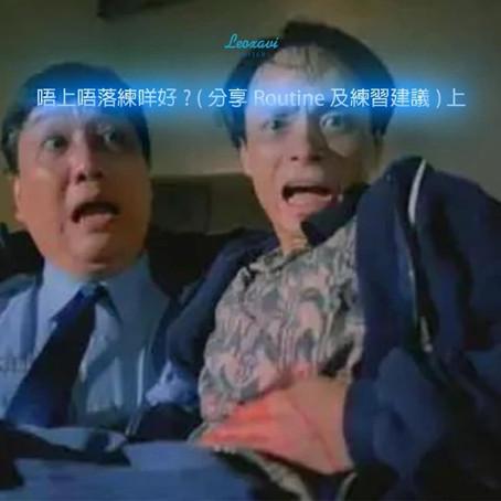 唔上唔落練咩好? (分享Routine 及練習建議) 上 by Leoxavi Lesson