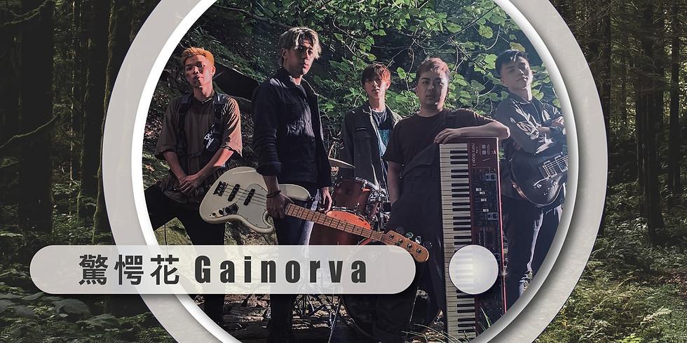 音樂火鍋 Music Hotpot Live! 驚愕花 Gainorva (Facebook Live)