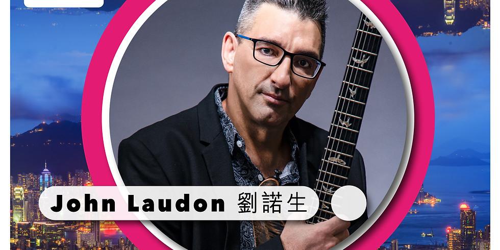 音樂火鍋 Music Hotpot Live! John Laudon 劉諾生