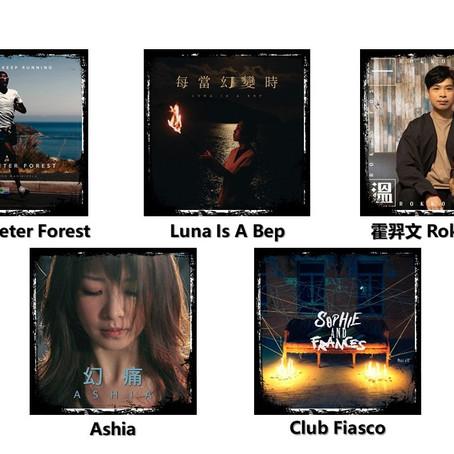 音樂火鍋 <新湯料> Music Hotpot <New Ingredients> 23.10.21