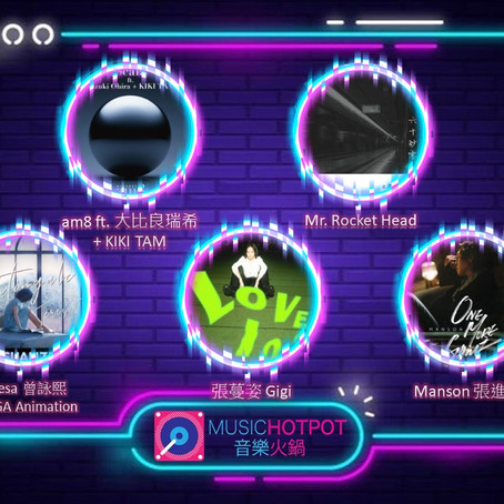 音樂火鍋 <新湯料> Music Hotpot <New Ingredients> 18.10.21
