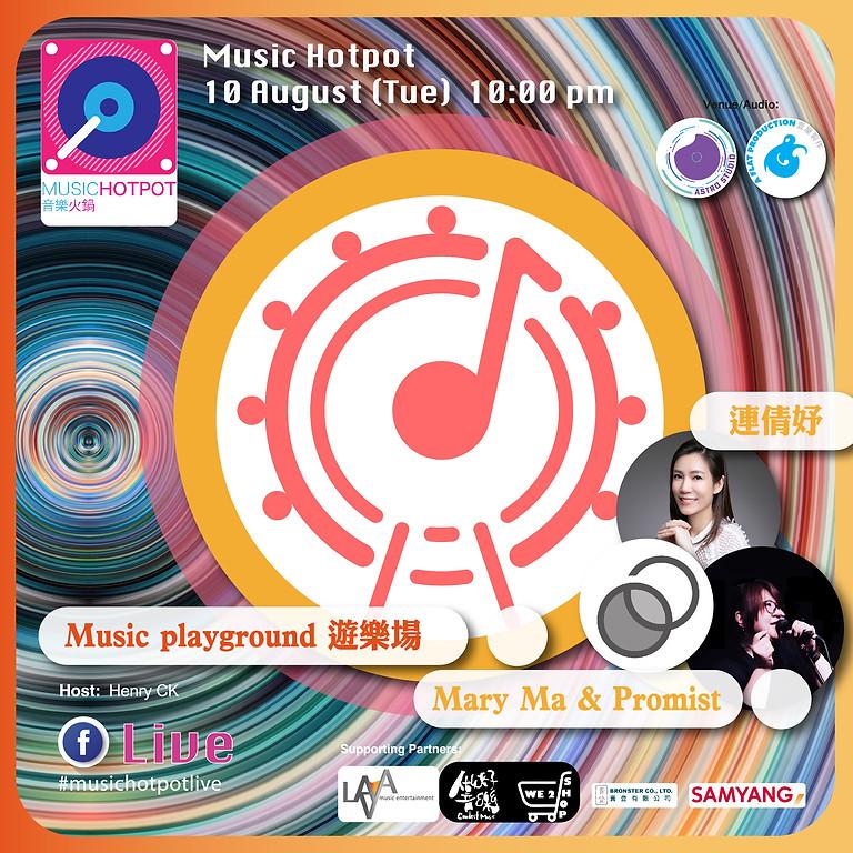音樂火鍋 Music Hotpot Live! Music Playground 連倩妤 / Mary Ma / Promist