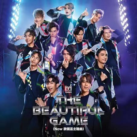 過路人語《The Beautiful Game》