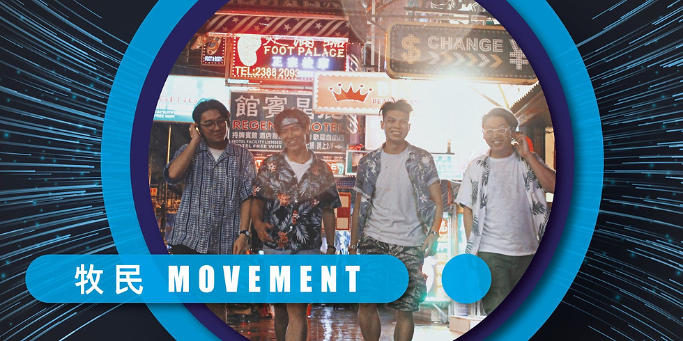 音樂火鍋 Music Hotpot Live! 牧民 Movement (Facebook Live)