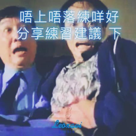 唔上唔落練咩好!? (分享Routine及練習建議) 下 by Leoxavi Lesson