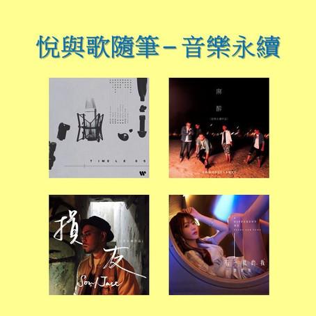 音樂永續 by 悦與歌
