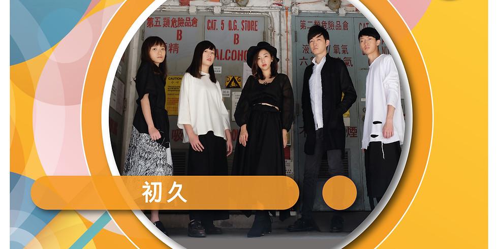音樂火鍋 Music Hotpot Live! 初久 (Facebook Live)