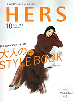 HERS表紙.png