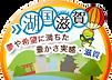 滋賀県 京滋建設 土木