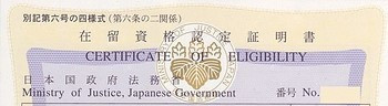 Certificate of Eligibility (CoE)