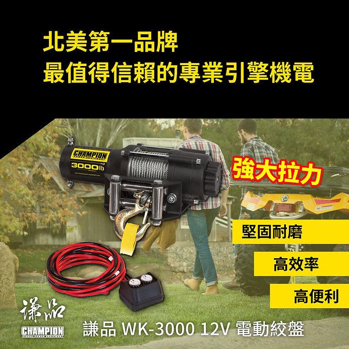 WK3000.store.1_1.jpg