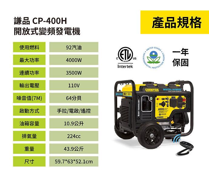 CP400H.store.1_4.jpg