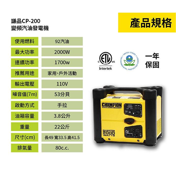 CP200_v3-06.jpg