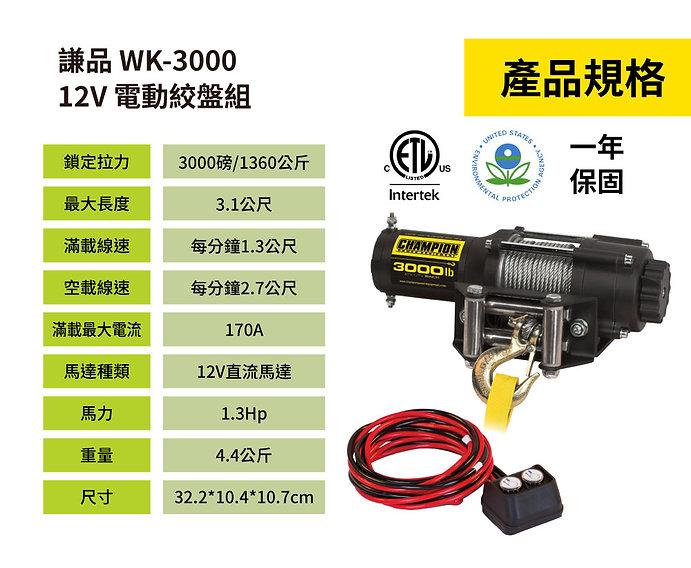 WK3000.store.1_3.jpg