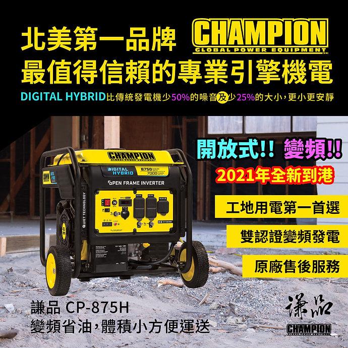 CP875H.store.1_1.jpg