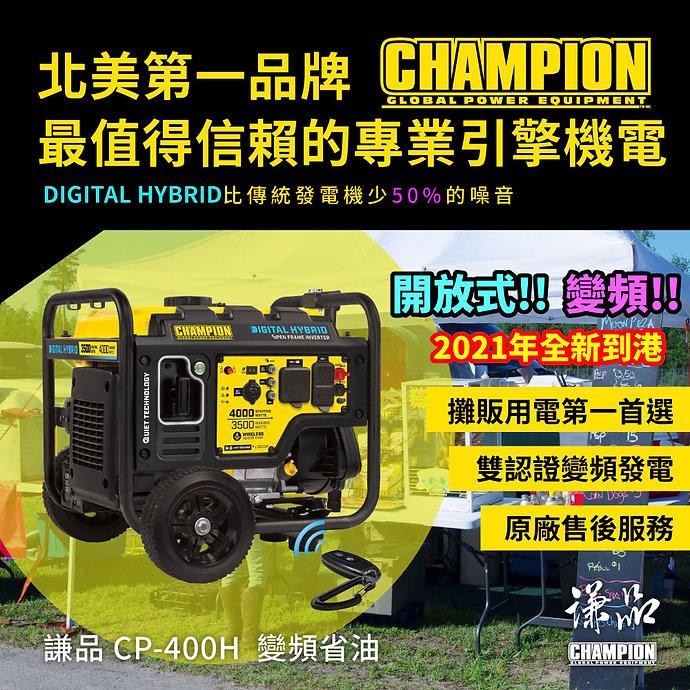 CP400H.store.1_1.jpg
