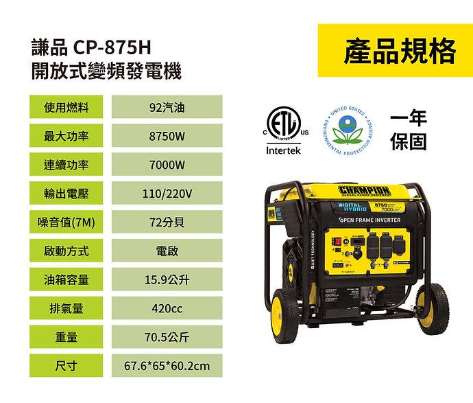 CP875H.store.1_4.jpg