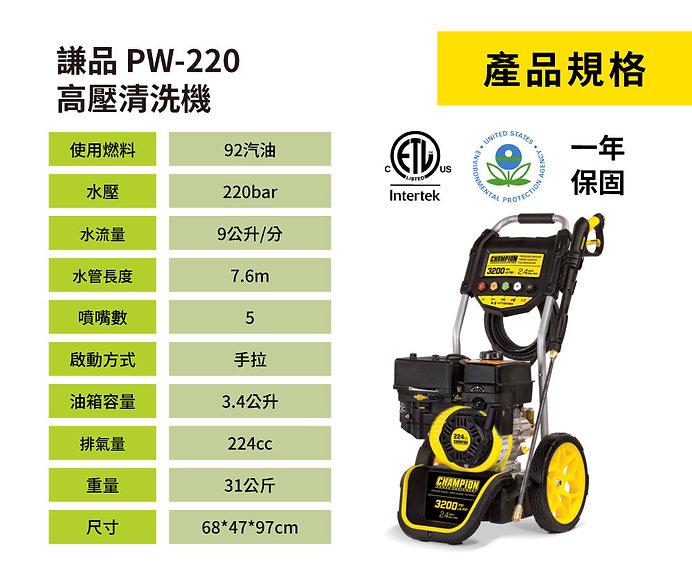 PW220.store.1_3.jpg