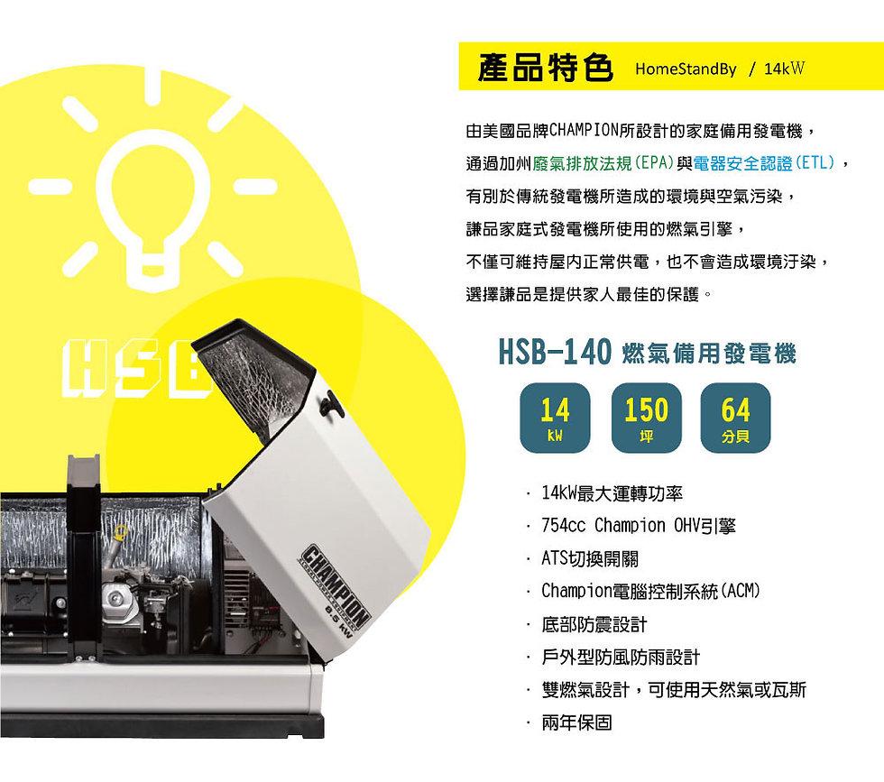HSB140.store.1_2.jpg