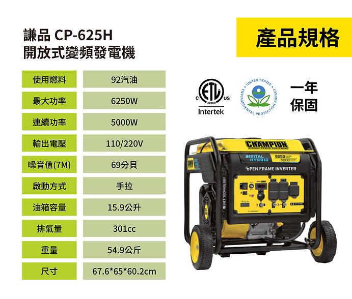 CP625H.store.1_4.jpg