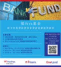 bankvsfund.jpg