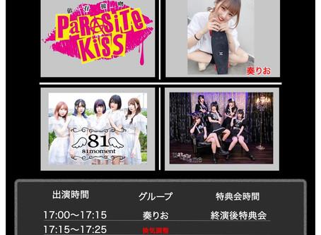8/14(金)「金曜定期公演-コスプレparty-」