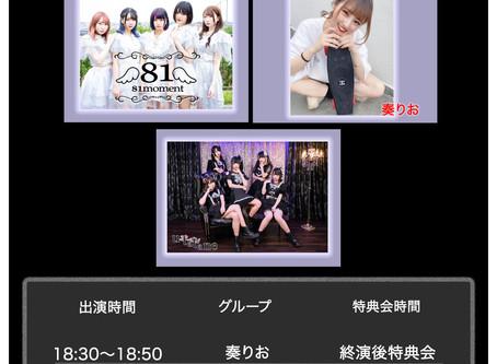 8/21(金)「金曜定期公演」